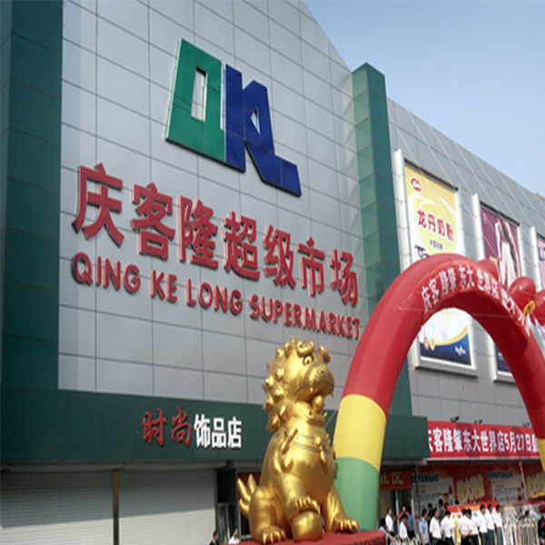 庆客隆连锁商贸有限公司改造项目