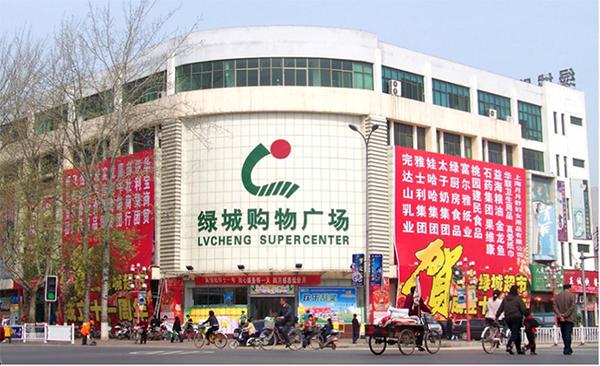 濮阳市绿城商贸发展有限公司项目
