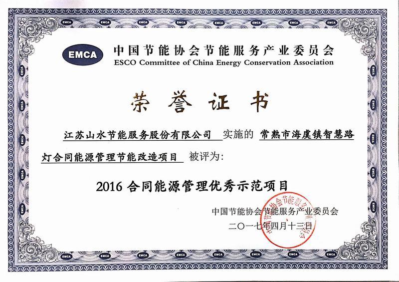2016示范项目--海虞镇