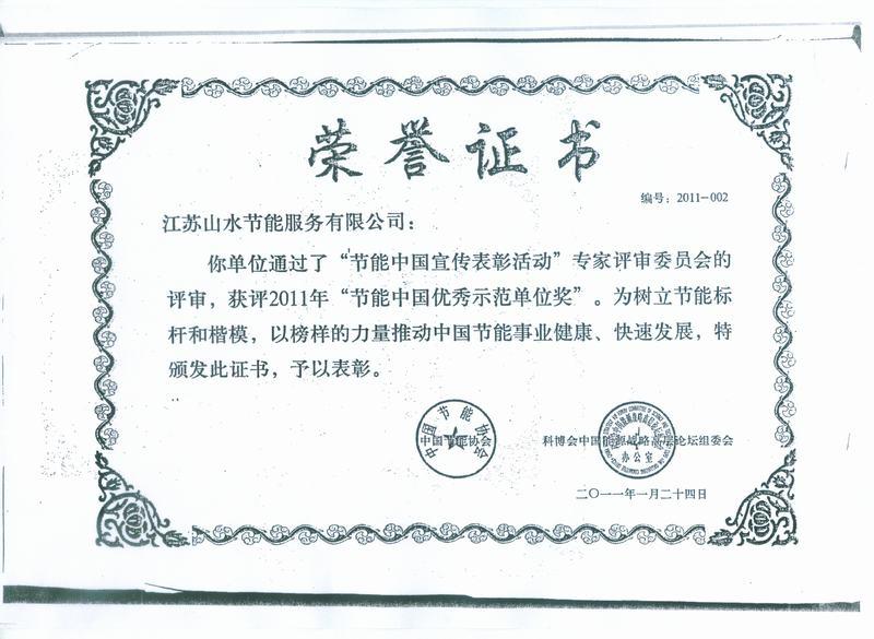 节能中国优秀示范单位