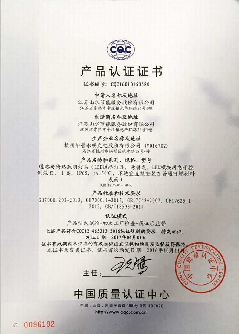 CQC16010153580 240W 安全认证
