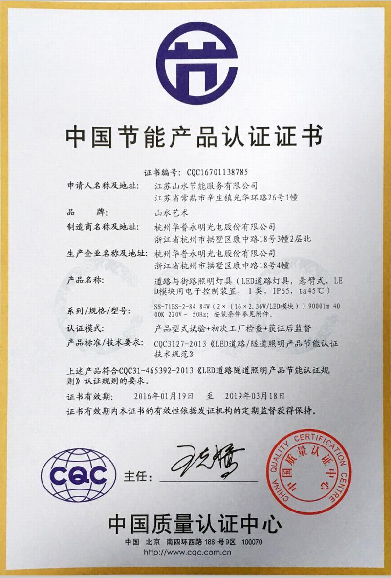 CQC16701138785节能证书 SS-T1BS-84W 4000k