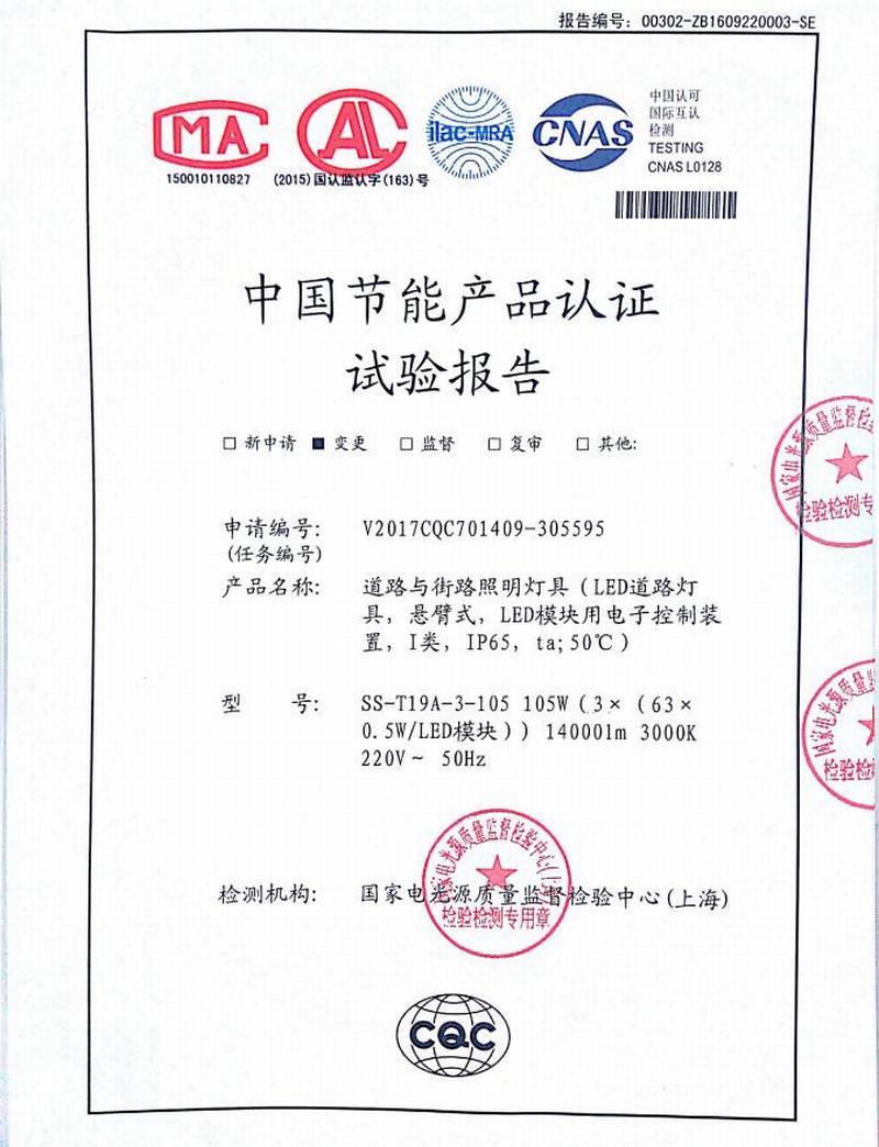 CQC16701139011节能证书SS-T11AS-3-130 4000k