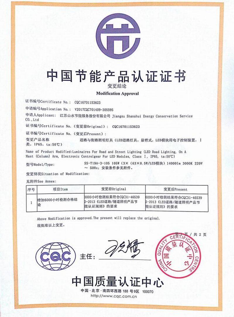 CQC16701153623节能证书SS-T19A-3-105 3000k 6000h