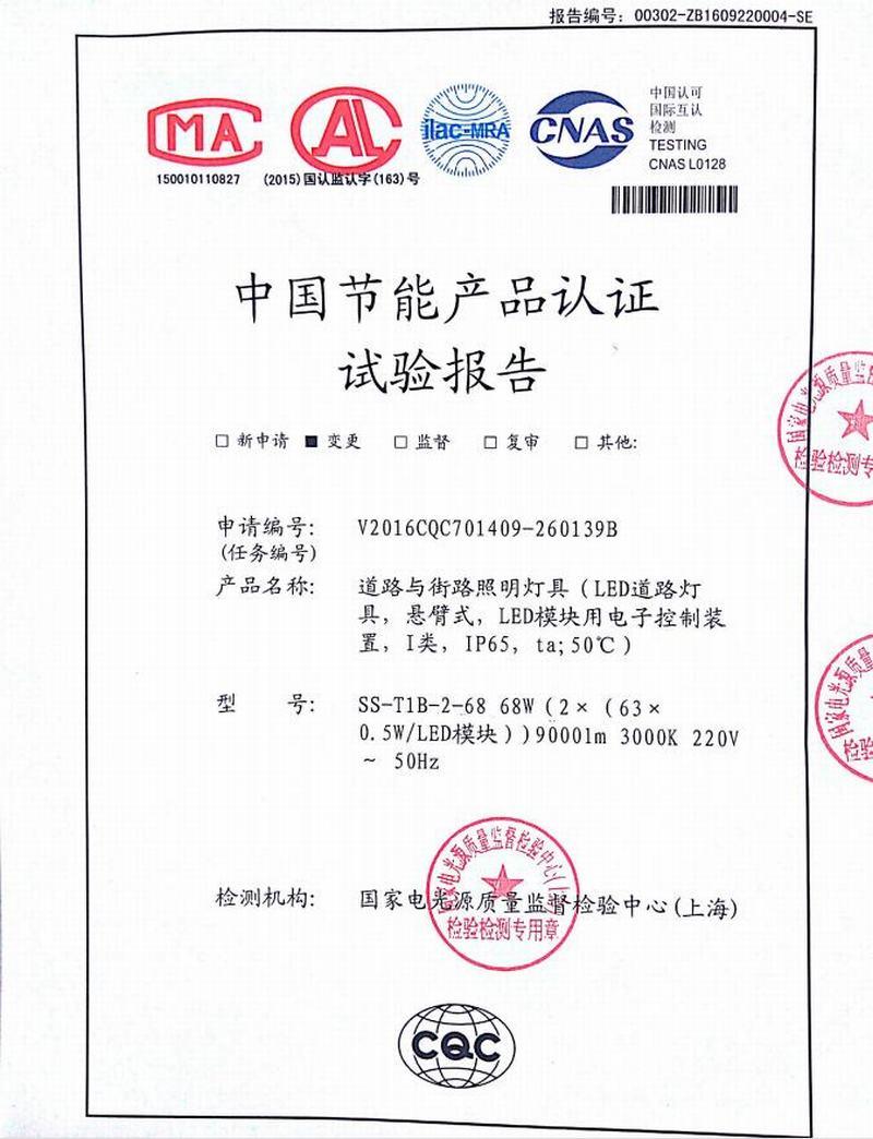 CQC16701153624 68W 3000k 6000h 试验报告